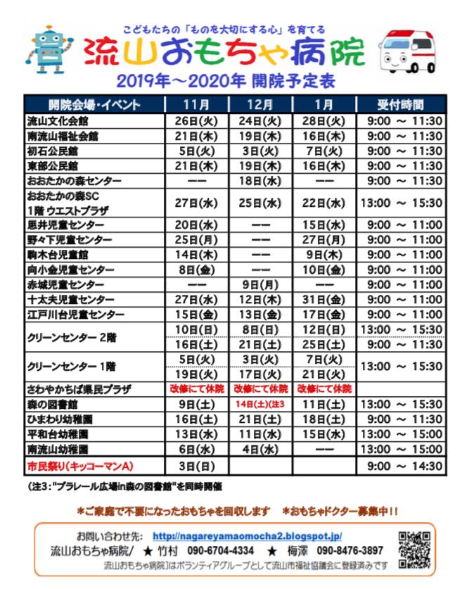 3ヶ月予定表(11月〜1月)