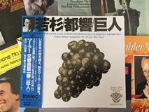 マーラー「巨人」ハンブルク版_若杉弘(FONTEC)盤