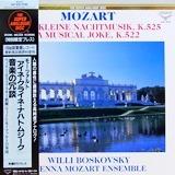 モーツァルト「音楽の冗談」ボスコフスキー ウィーン・モーツァルト・アンサンブル