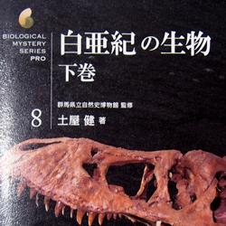 白亜紀の生物_下巻