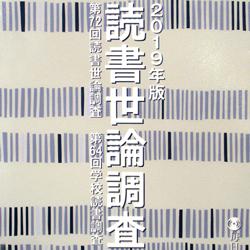 読書世論調査2019