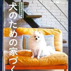 犬のための家づくり