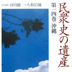 民衆史の遺産-第14巻-沖縄