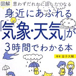 図解身近にあふれる「気象・天気」が3時間でわかる本