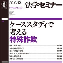 法学セミナー201912