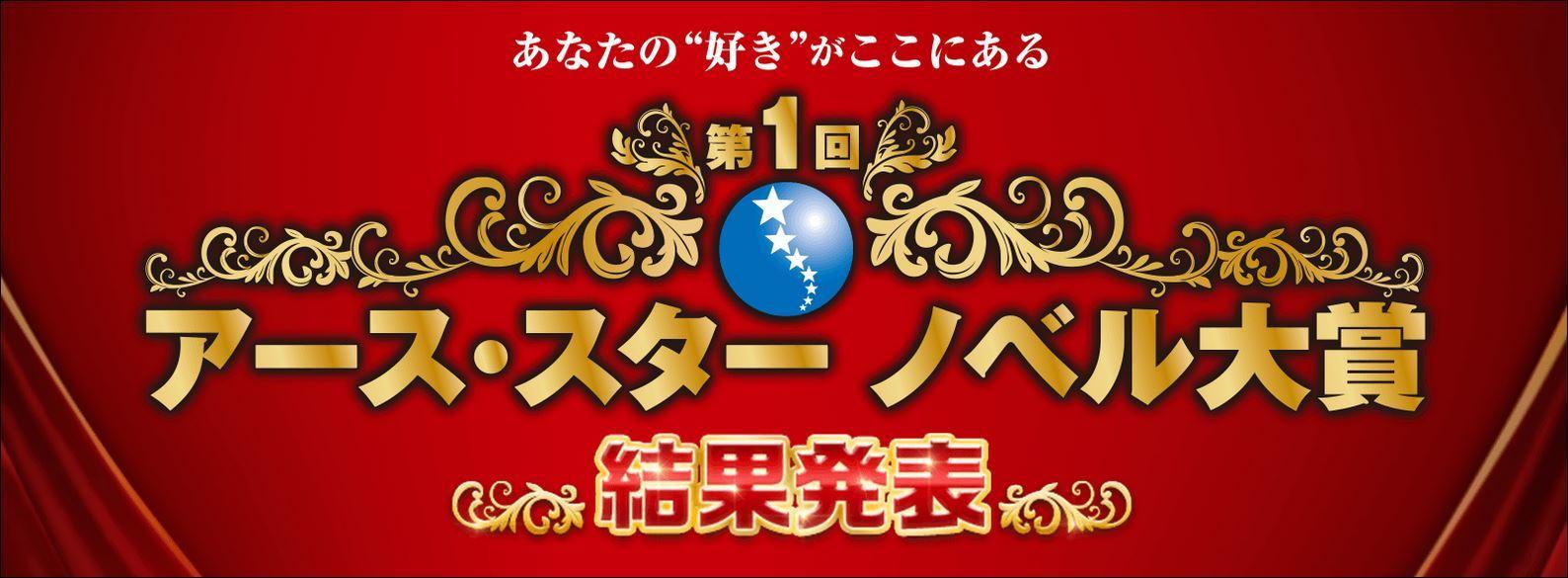 第1回 アース・スターノベル大賞 結果発表!