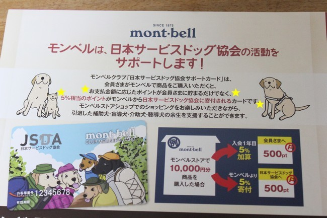 mont-bell 001
