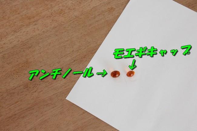 アンチノール紙ナプキンTV表情 011