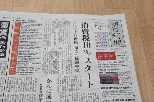 牛肉と増税新聞 019