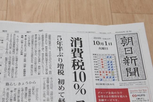 牛肉と増税新聞 020