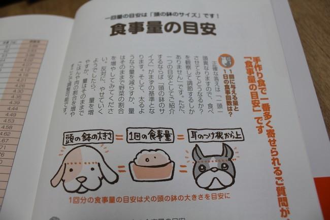 手作りご飯の本 010