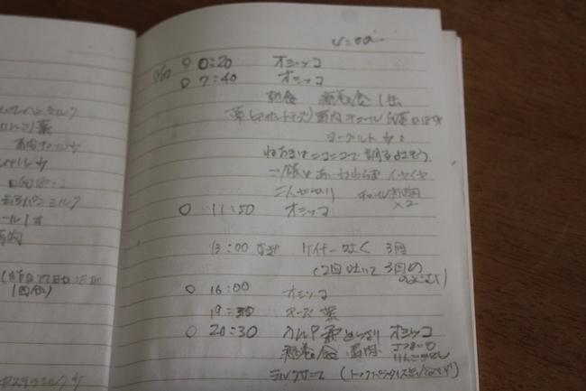 日光浴と手帳 020
