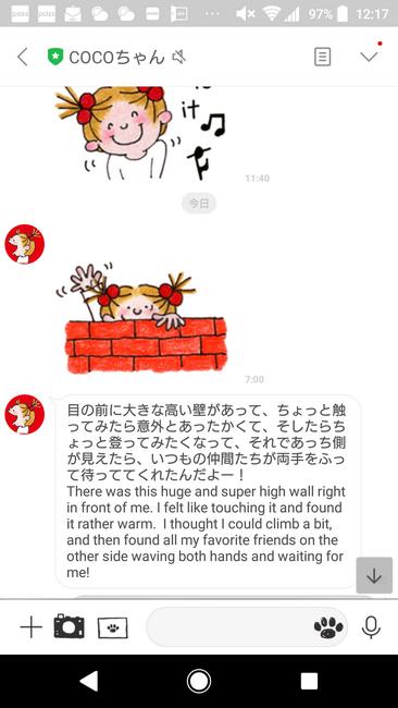 Screenshot_20191216-121752ココちゃんスタンプ