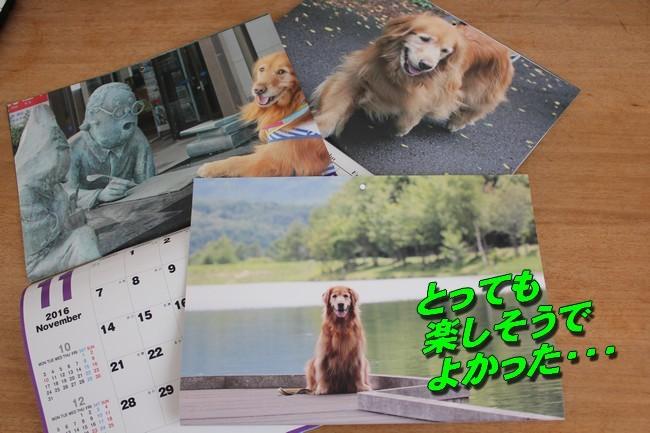 カレンダー話 6