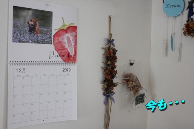 カレンダー話 ラスト
