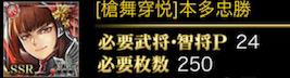 2019本多忠勝24