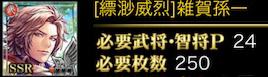 2019雑賀孫一24