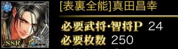 2019真田昌幸24