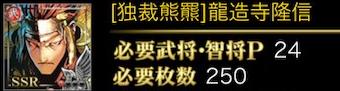 2019龍造寺隆信24
