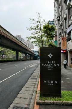 台北ホテル - 1 (6)