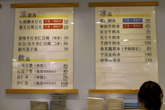 春美冰菓室 - 1 (1)