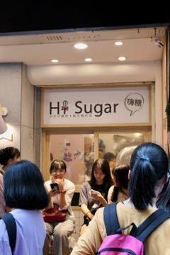 hi suger - 1 (1)