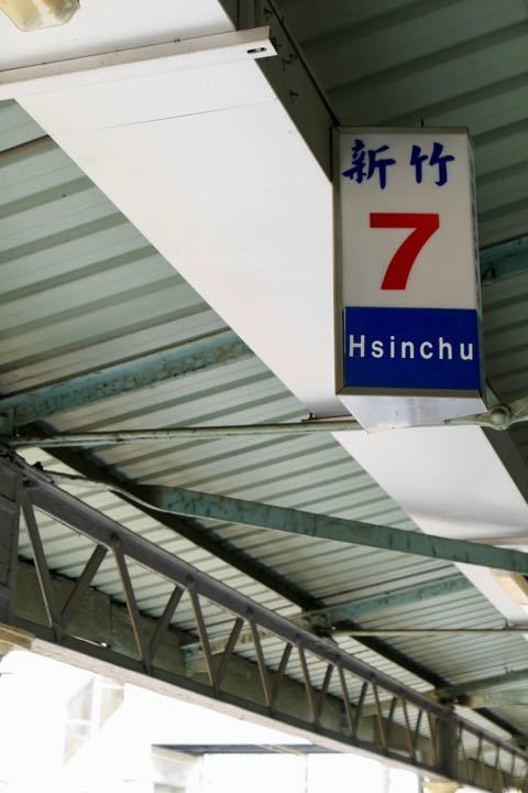 新竹 - 1 (2)