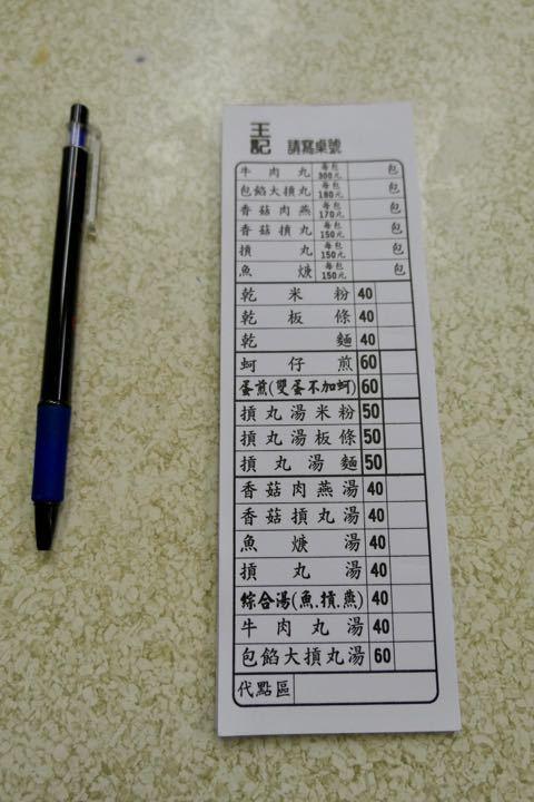 新竹 王記 - 1