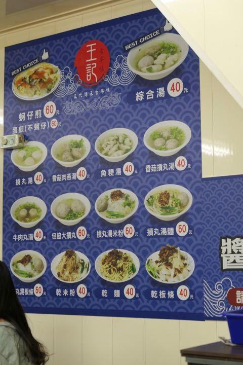 新竹 王記 - 1 (1)