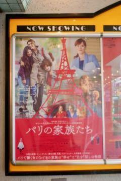 パリの家族たち - 1