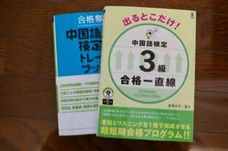 中国語検定 - 1