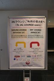 JALラウンジ - 1 (6)