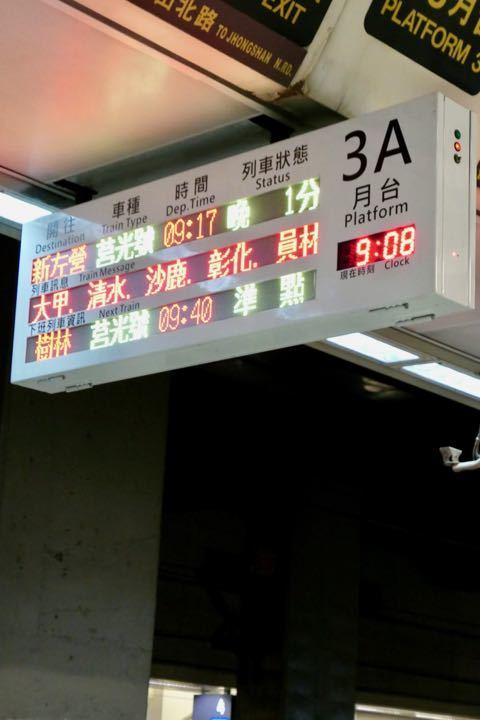 台鉄 - 1 (1)