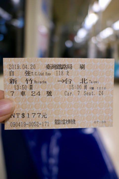 台鉄 - 1