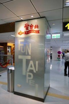 台北松山空港 - 1 (3)
