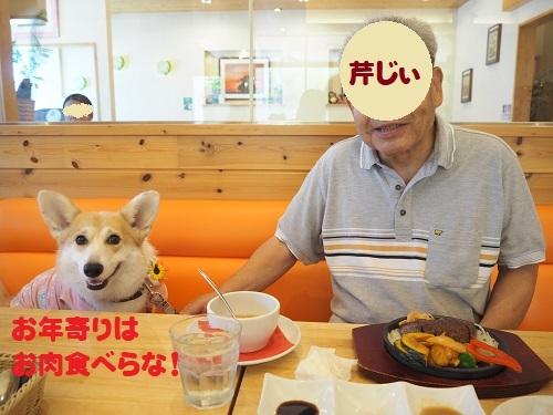 2じぃちゃんと