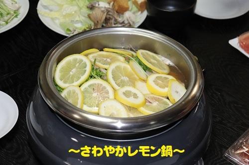 16レモン鍋