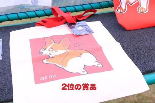 17賞品2