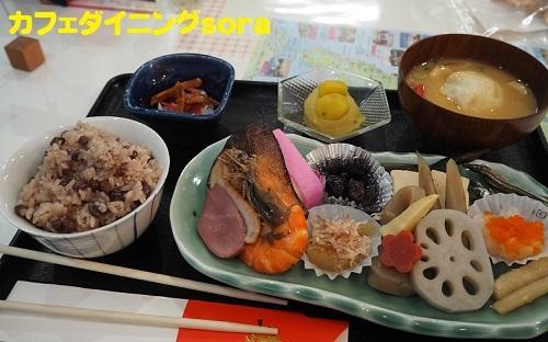 12おせち定食