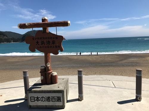 7日本の渚百選