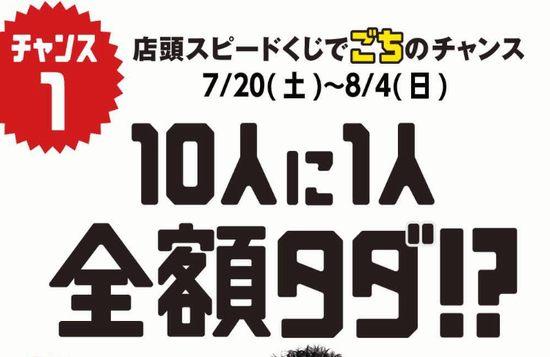 7月日 ピザハットで10人に1人全額タダ 店頭スピードくじでごっチャンス 8月4日まで こじナビ