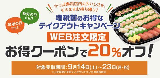 かっぱ 寿司 web 予約