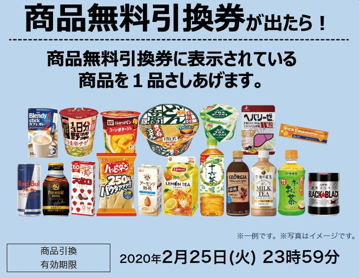 2020 くじ 700 コンビニ 円