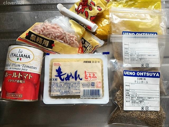 20200215_110714_昼食の材料_カレー_豆腐