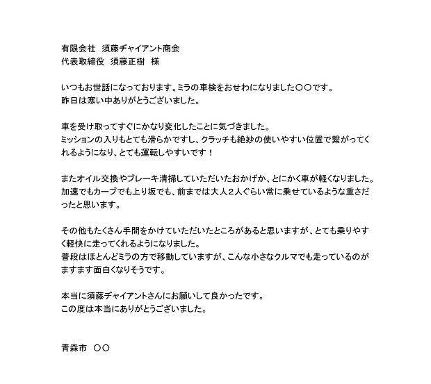 有限会社須藤ヂャイアント商会