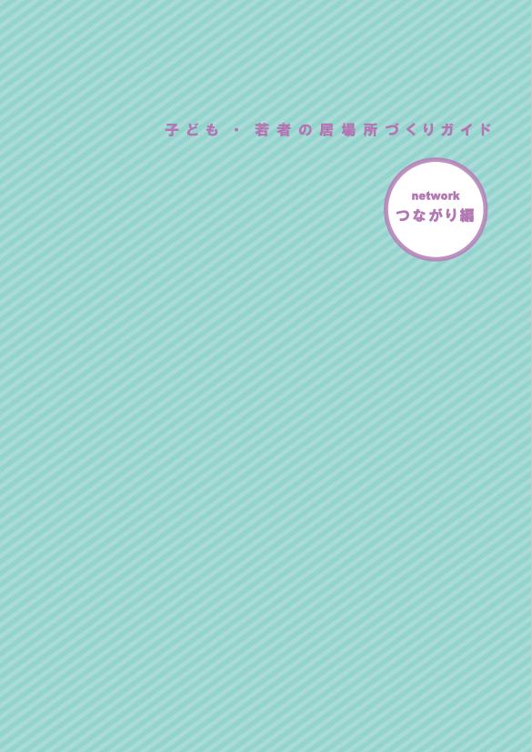 20190820神奈川県1