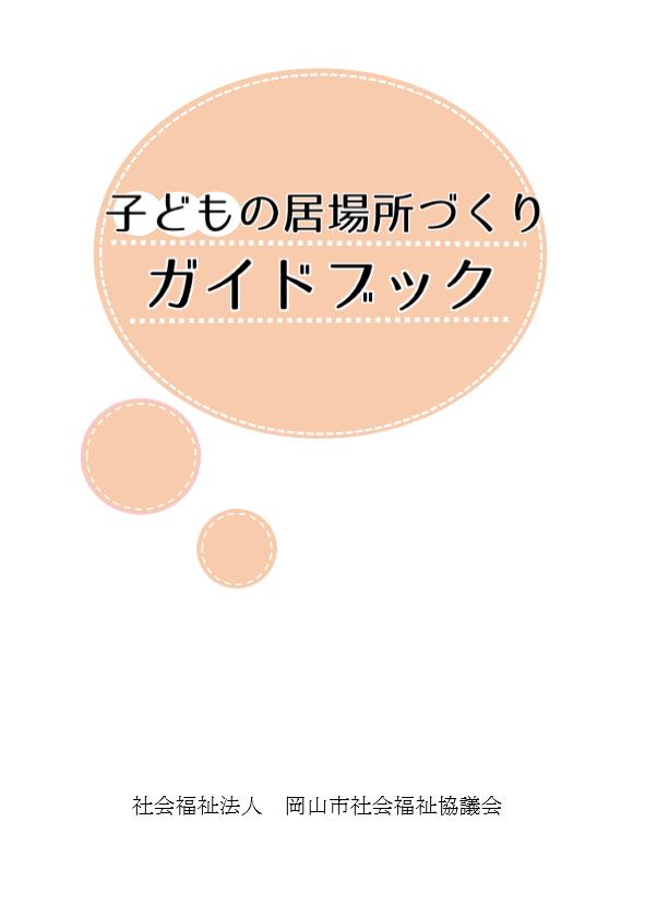 20190824岡山市