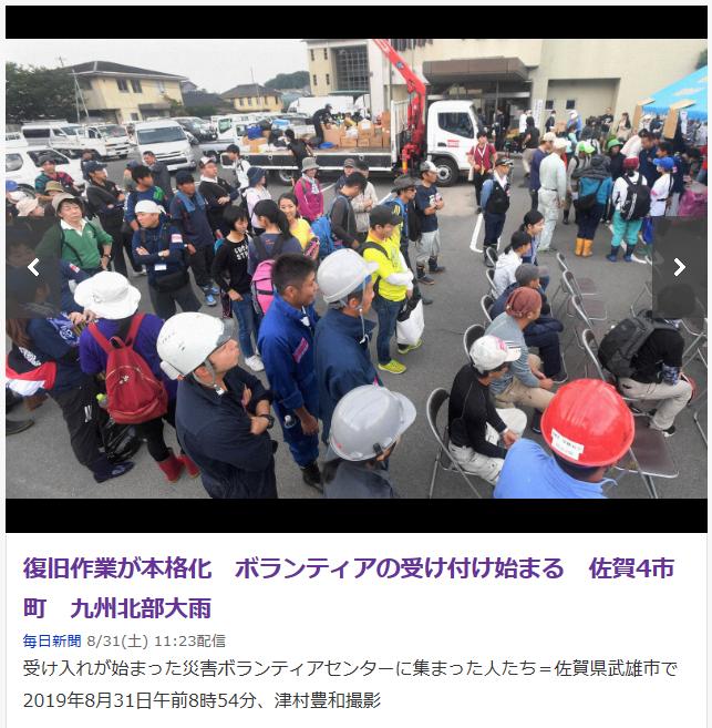 20190831武雄市