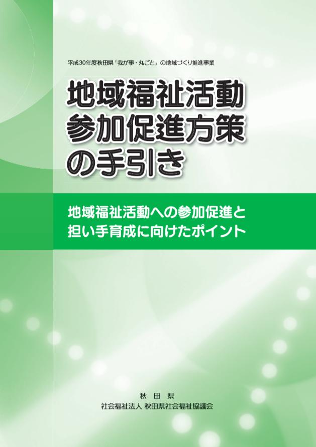 20190904秋田県