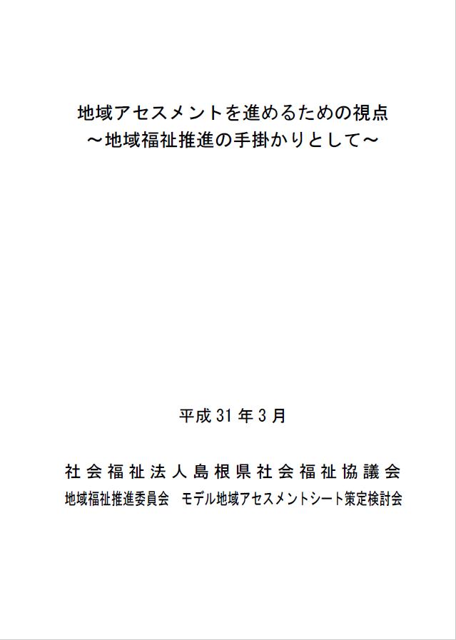 20190919島根県